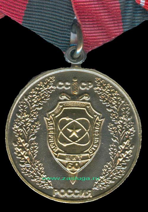… медалью «60 лет ядерному щиту Отечества»