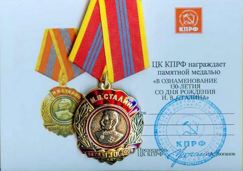 Сталинская медаль
