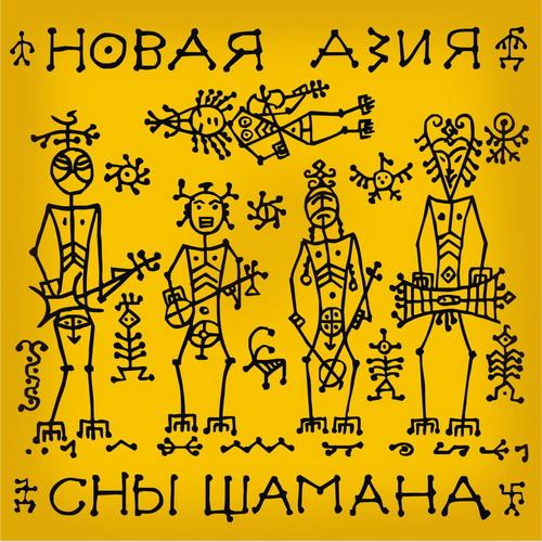 Обложку для нового альбома сделал художник Сергей Дыков