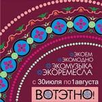 В Горном Алтае пройдет фестиваль «ВОТЭТНО!»