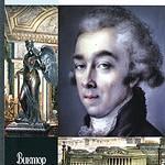 Сенатор Лопатников написал книгу о канцлере Румянцеве