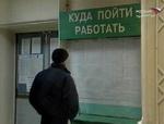 Более 2,8 тыс. безработных зарегистрированы в республике