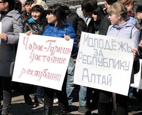 «Молодежь за Республику Алтай»