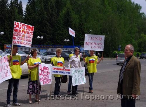 Активисты «Справедливой России» провели пикет перед зданием Госсобрания