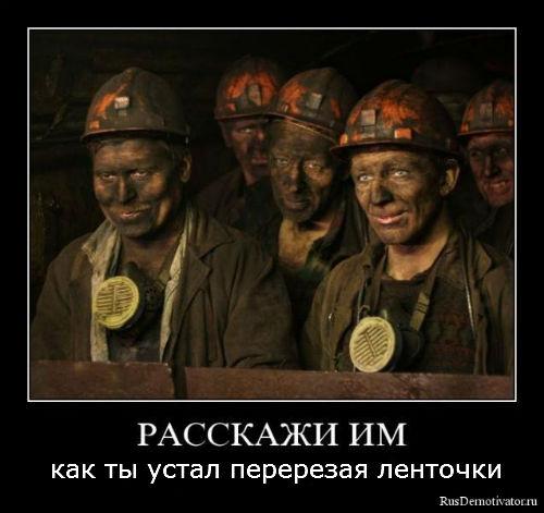 Демотиватор «Расскажи им как ты устал перерезая ленточки» (источник: социальная сеть ВКонтакте)