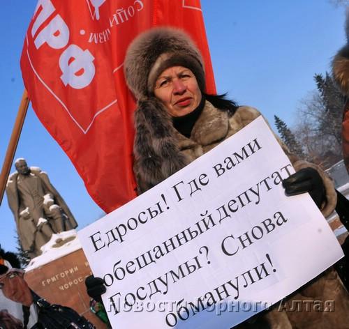Горно-алтайские коммунисты потребовали провести новые выборы в Госдуму