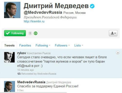 Скриншот с президентского твиттера