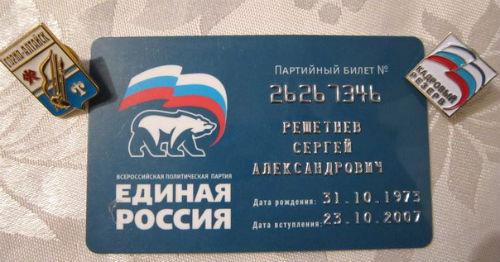 Источники в «Единой России» говорят, что партбилетом Сергей Решетнев скоро похвастаться не сможет