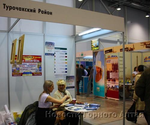 ... и Турочакского районов Республики Алтай