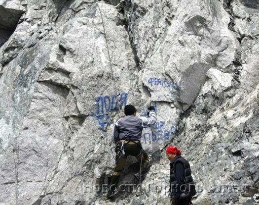 Участники акции «Сохраним свой Алтай» попытались очистить скалы от надписей