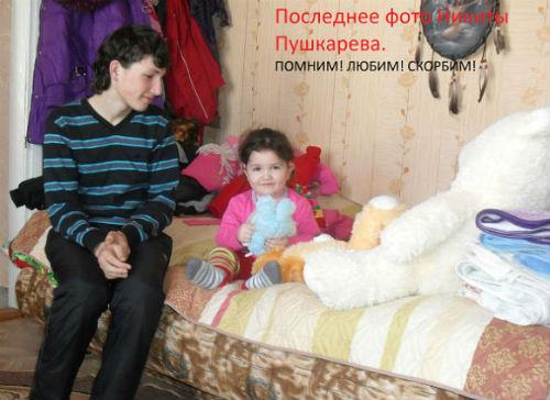 Последняя прижизненная фотография Никита Пушкарева снята за день до трагедии