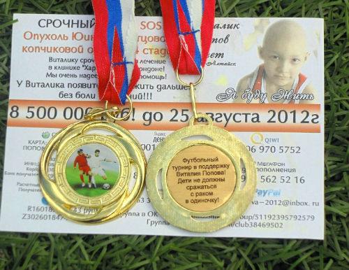 В поддержку Виталия Попова в Горно-Алтайске состоялся футбольный турнир