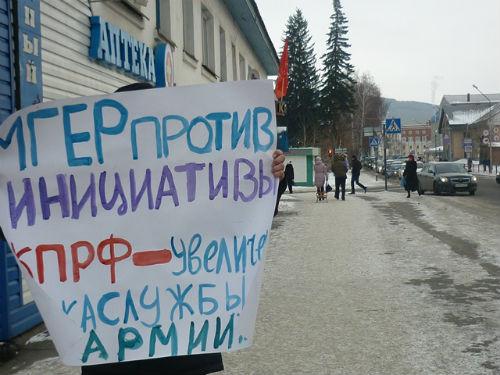 Молодогвардейцы устроили пикет около офиса коммунистов