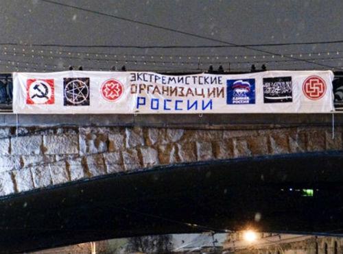Напротив Кремля повесили экстремистский баннер с логотипом «Единой России»