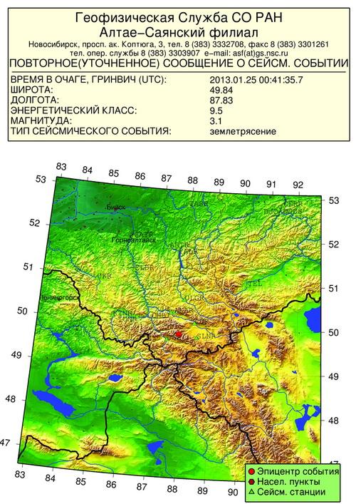 Второе землетрясение за стуки произошло на Алтае