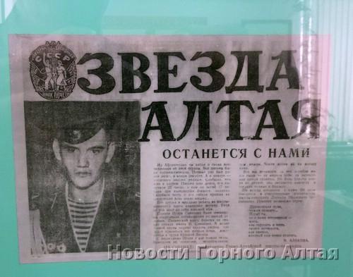 В Горно-Алтайске почтили память воина-афганца Игоря Савинова
