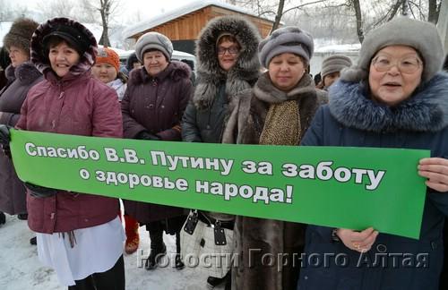 «Спасибо Путину»