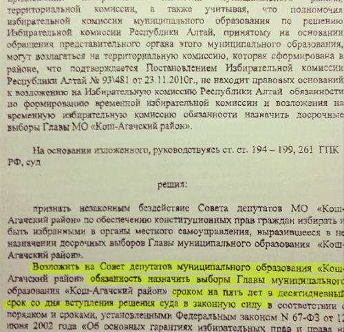 Страница 10 судебного решения