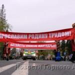 Первомайская демонстрация в Горно-Алтайске