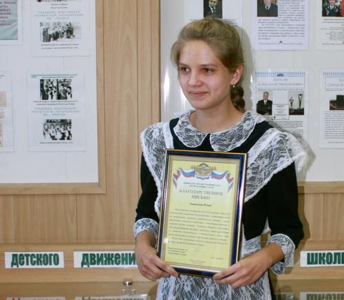 Юлия Казанина получила благодарственное письмо министра внутренних дел