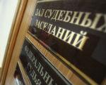Дело об убийстве «авторитетного бизнесмена» Ефимова поступило в суд