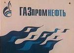 «ГА-3 Промнефть» обязали сменить вывеску на заправке