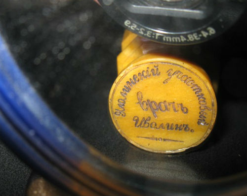 Именная печать врача Михаила Иволина найдена в Сочи