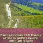 Вышла монография, посвященная рукописям старообрядца Бочкарева