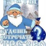 В Горно-Алтайске пройдет трезвая новогодняя пробежка
