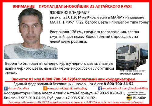 В Горном Алтае пропал дальнобойщик из Барнаула