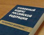 Жителя Горно-Алтайска будут судить за изнасилование дочери