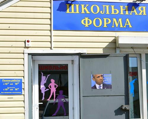 Бараку Обаме запретили заходить в горно-алтайский магазин школьной одежды