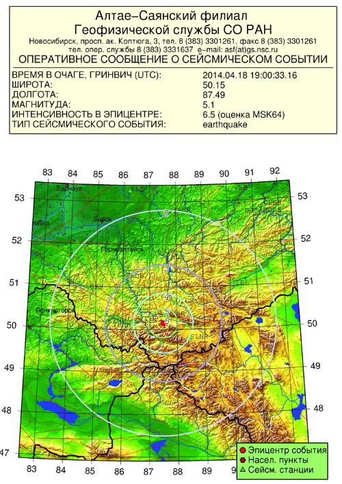 В Республике Алтай произошло землетрясение