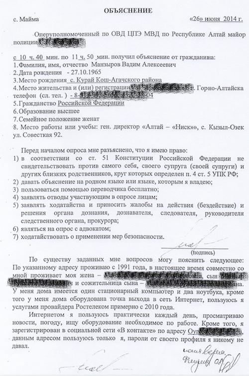 Из объяснений Вадима Манзырова