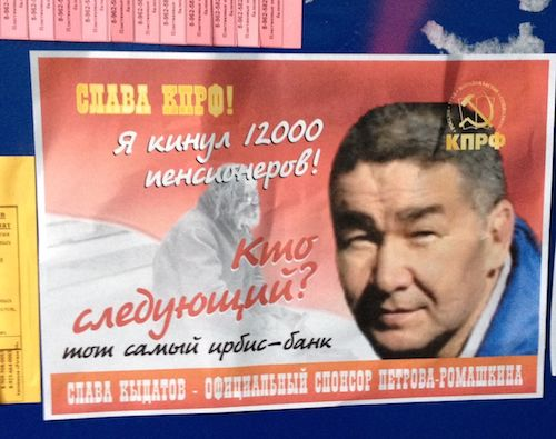 Листовки про Славу Кыдатова расклеены по подъездам жилых домов