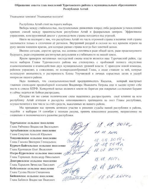 Турочакские главы раскритиковали Кыдатова и Унучакову