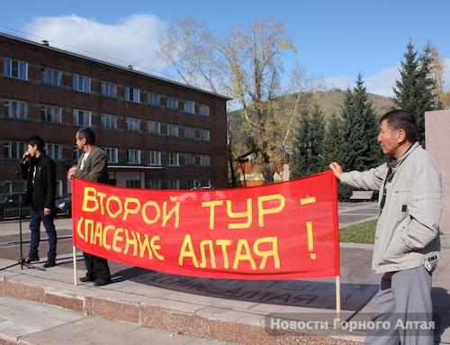 Оппозиционеры провели митинг в Горно-Алтайске