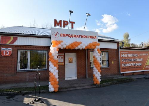 По ул. Заводской, 13 в Горно-Алтайске открылся новый диагностический центр