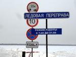 В Горном Алтае действует семь ледовых переправ