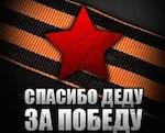 В Онгудайском районе прошел конкурс «Спасибо деду за Победу!»