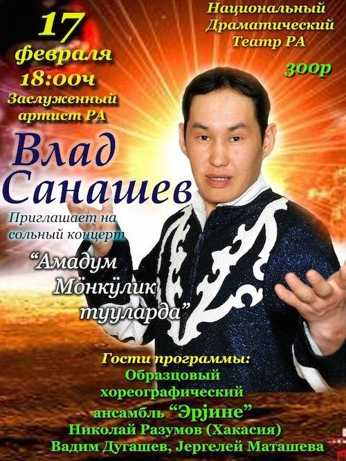 Влад Санашев