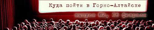 «Фактор 2», Антимайдан и Чага Байрам: куда пойти на этой неделе