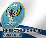 В Горно-Алтайске прошла инвестиционная ярмарка