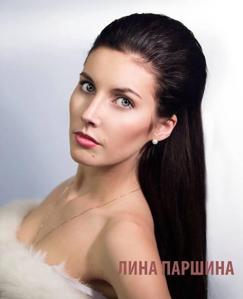 Лина Паршина