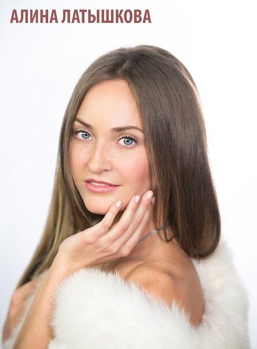 Алина Латышкова