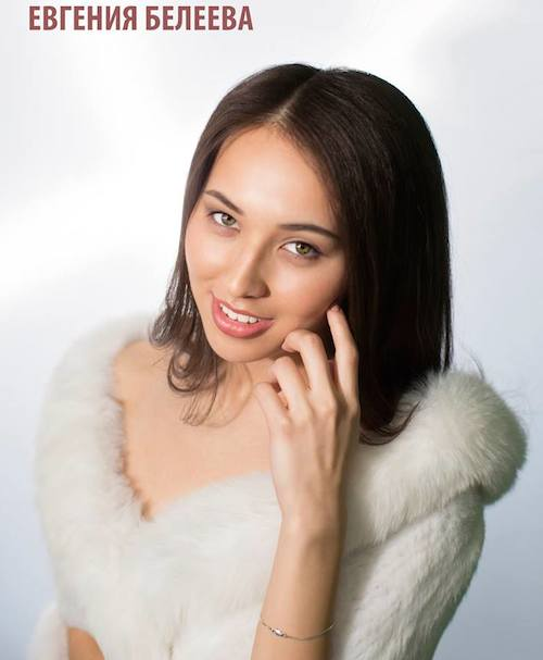 Евгения Белеева