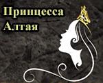 До конкурса «Принцесса Алтая» осталось два дня: новые фотосессии, видео, анкеты, голосование