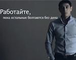 Социальный ролик Виталия Уина участвует во всероссийском конкурсе «Моя альтернатива»