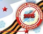 В Горно-Алтайске пройдут соревнования по спортивному ориентированию на лыжах
