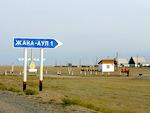 23 кандидата баллотируются в Казахский сельсовет